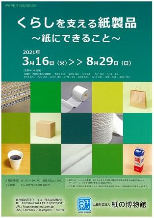 企画展 くらしを支える紙製品 ~紙にできること~