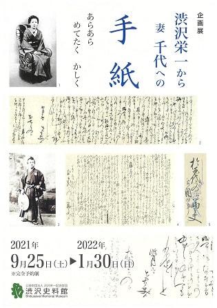 企画展 渋沢栄一から妻 千代への手紙 ~あらあら めてたく かしく~